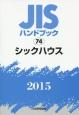 JISハンドブック 2015 シックハウス (74)