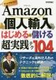 Amazon個人輸入はじめる&儲ける超実践テク104 ネットでらくらく!