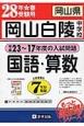 岡山県 岡山白陵中学校 国語・算数 平成23~平成17年度の入試問題 平成28年