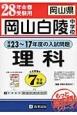 岡山県 岡山白陵中学校 理科 平成23~平成17年度の入試問題 平成28年