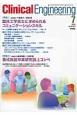 クリニカルエンジニアリング 26-7 2015.7 特集:臨床工学技士に求められるコミュニケーションスキル 臨床工学ジャーナル