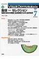 Visual Dermatology 14-7 2015.7 特集:飯塚一セレクション 乾癬の多彩な側面と全身病態からみた皮膚疾患 目でみる皮膚科学