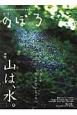 季刊 のぼろ<九州・山口版> 2015夏 特集:山は、水。沢音しか聴こえないところへ 九州密着の山歩き&野遊び専門誌(9)