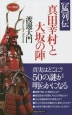 真田幸村と大坂の陣 〈猛〉列伝