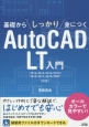 基礎からしっかり身につく AutoCAD LT入門 2016/2015/2014/2013/2012/