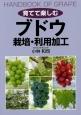 育てて楽しむブドウ栽培・利用加工 HANDBOOK OF GRAPE