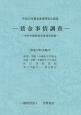 賃金事情等総合調査 賃金事情調査 平成26年 中央労働委員会事務局調査