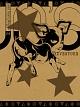ジョジョの奇妙な冒険スターダストクルセイダース エジプト編 Vol.4