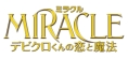 MIRACLE デビクロくんの恋と魔法(通常版)