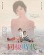 あの頃映画 the BEST 松竹ブルーレイ・コレクション 同棲時代-今日子と次郎-