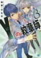 Y-ヨグ-の紋章師 (3)