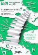 もしも運命の人がいるのなら by 西野カナ ピアノソロ・ピアノ&ヴォーカル