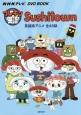 プレキソ英語 Sushitown NHKテレビ DVD BOOK 英語版アニメ全48話