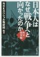 日本人はなぜ戦争へと向かったのか 外交・陸軍編