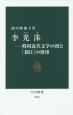 李光洙-イ・グァンス- 韓国近代文学の祖と「親日」の烙印