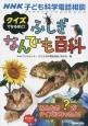 クイズでなるほど!ふしぎなんでも百科 NHK子ども科学電話相談