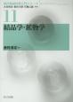 結晶学・鉱物学 現代地球科学入門シリーズ11
