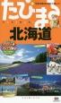 たびまる 北海道<4版> 今度の旅はまるごと楽しい!