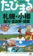 たびまる 札幌・小樽・旭川・富良野・函館<4版> 今度の旅はまるごと楽しい!