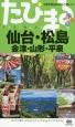 たびまる 仙台・松島 会津・山形・平泉<3版> 今度の旅はまるごと楽しい!