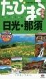 たびまる 日光・那須<4版> 今度の旅はまるごと楽しい!