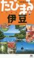 たびまる 伊豆<4版> 今度の旅はまるごと楽しい!