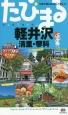 たびまる 軽井沢 清里・蓼科<4版> 今度の旅はまるごと楽しい!