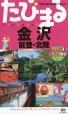 たびまる 金沢 能登・北陸<4版> 今度の旅はまるごと楽しい!