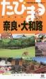 たびまる 奈良・大和路<4版> 今度の旅はまるごと楽しい!