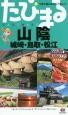たびまる 山陰 城崎・鳥取・松江<3版> 今度の旅はまるごと楽しい!