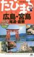 たびまる 広島・宮島 尾道・倉敷<4版> 今度の旅はまるごと楽しい!