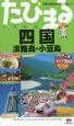 たびまる 四国 淡路島・小豆島<4版> 今度の旅はまるごと楽しい!