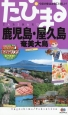 たびまる 鹿児島・屋久島 奄美大島<3版> 今度の旅はまるごと楽しい!