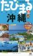 たびまる 沖縄<4版> 今度の旅はまるごと楽しい!