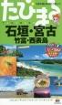 たびまる 石垣・宮古 竹富・西表島<3版> 今度の旅はまるごと楽しい!
