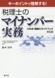 税理士のマイナンバー実務<日税連税理士ガイドブック対応版> キーポイントで理解する!