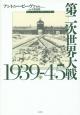 第二次世界大戦(中) 1939-1945
