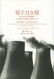 原子力支援 「原子力の平和利用」がなぜ世界に核兵器を拡散させた