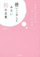 使いこなしてみたい和の言葉 気持ちが伝わる美しい日本語