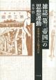 雑誌『第三帝国』の思想運動 茅原華山と大正地方青年