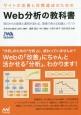 サイトの改善と目標達成のためのWeb分析の教科書 明日からの施策と運用が変わる、現場で使える知識とノ