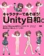 Unity日和。 キャラクターであそぼう! UnityでBlender自作キャラクターを読み込