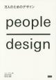 people design 万人のためのデザイン