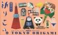 折りCA 東京おり ORIGAMI card book(6)