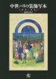 中世パリの装飾写本 書物と読書