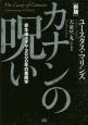 カナンの呪い<新版> 寄生虫ユダヤ3000年の悪魔学