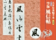 大きな条幅手本 古典編7 空海風信帖