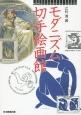 モダニズム切手絵画館 切手ビジュアルアートシリーズ