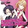 キャラクターCD「SERVAMP-サーヴァンプ-」Vol.2