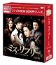 ミス・リプリー DVD-BOX <シンプルBOX>